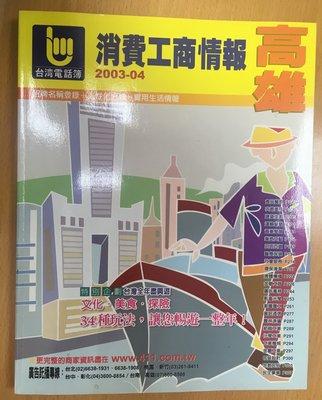 消費工商情報 / 台灣電話簿 / 高雄2003-2004 /