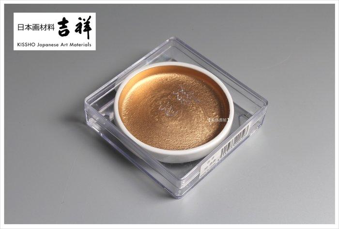 【禾洛書屋】日本吉祥國畫顏料 No.59 赤金 吉祥顏彩鐵缽/固體水彩