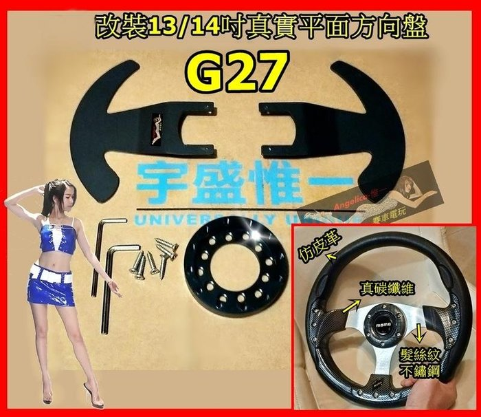 【宇盛惟一】(現貨) G27/G25 方向盤改裝13/14吋平面方向盤 套裝組合(含工具)