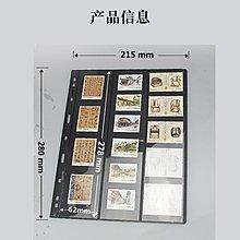PCCB集郵冊郵票收藏冊9孔3豎黑底雙面小本票活頁單列62×278mm(200元以上發貨