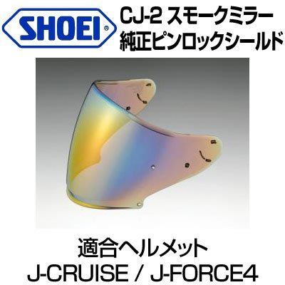 (部品屋)Shoei J-Cruise J-Force 原廠鏡片  CJ-2 金色
