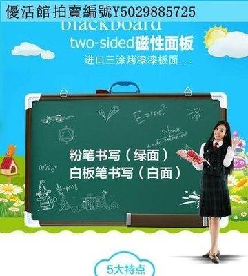 【優活館】小黑板60*90磁性雙面教學家用掛式綠板白板兒童粉筆畫板辦公留言HL601