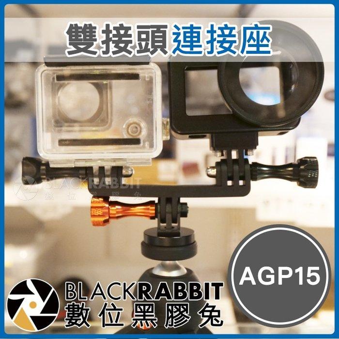 數位黑膠兔【 AGP15 雙接頭連接座 】 Osmo Action GoPro 7 8 運動相機 加長座 轉接座 雙機座