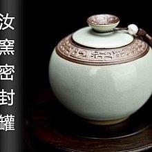 亂太郎***** 汝窯茶罐青瓷 特價980元