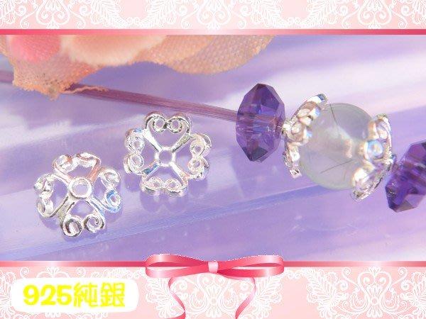 【EW】S925純銀DIY材料配件/6mm亮銀簍空4瓣曲線花蓋/珠托C(薄款)~手作串珠/水晶提昇質感-特價