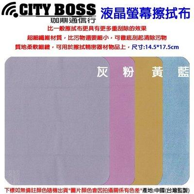 壹 CITY BOSS IPAD 小米 ASUS SONY HTC LG 三星 超細纖維 CB 液晶螢幕擦拭布