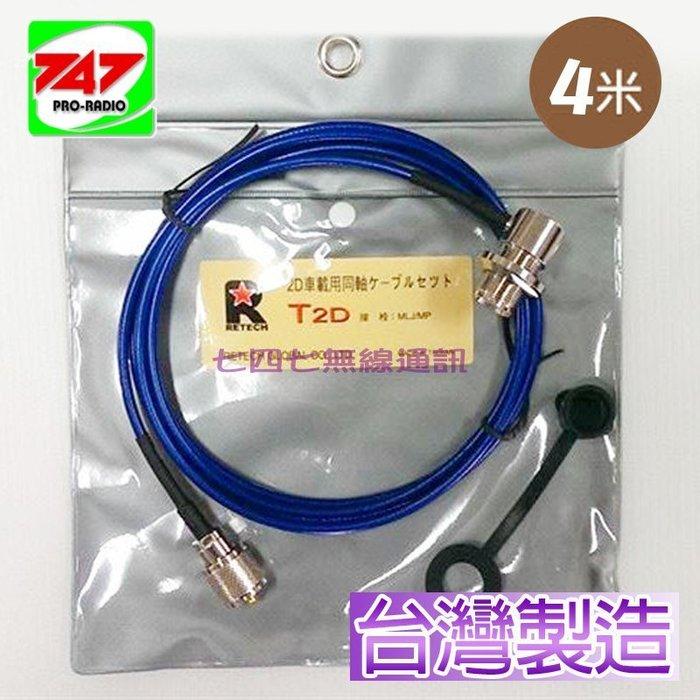 《747無線電》RETECH T2D 高傳輸訊號線 2D 銅線 4米 電纜線