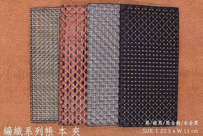 【無敵餐具】編織系列皮製帳本夾(L22.5 x W11cm)4色可選~ 量多歡迎詢價【E0080】