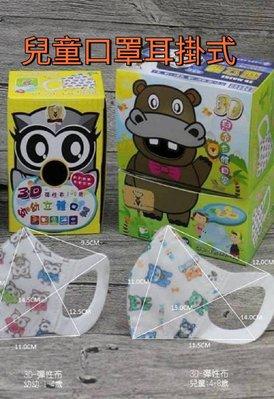淨新 【耳掛式-寬耳防痛】兒童4~7歲3D立體防護口罩(50入/盒)