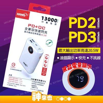 【附發票 神來也】HANG 13000 26000大容量 PD2 PD3 行動電源 快充 安卓 QC3.0