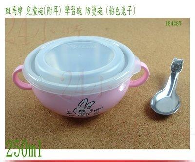 『24小時』ZEBRA 斑馬牌 兒童碗(附耳) 學習碗 防燙碗 隔熱碗 #304不銹鋼 附湯匙 粉色兔子 184287