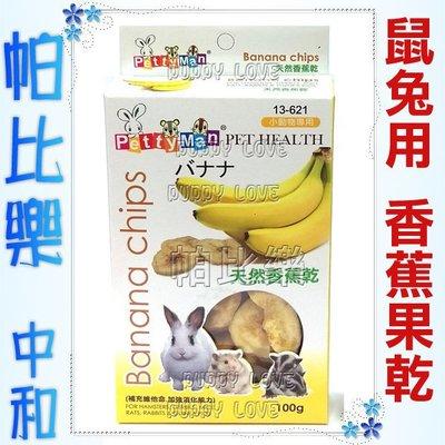 ◇帕比樂◇美國PettyMan《13-621 天然香蕉乾100g》