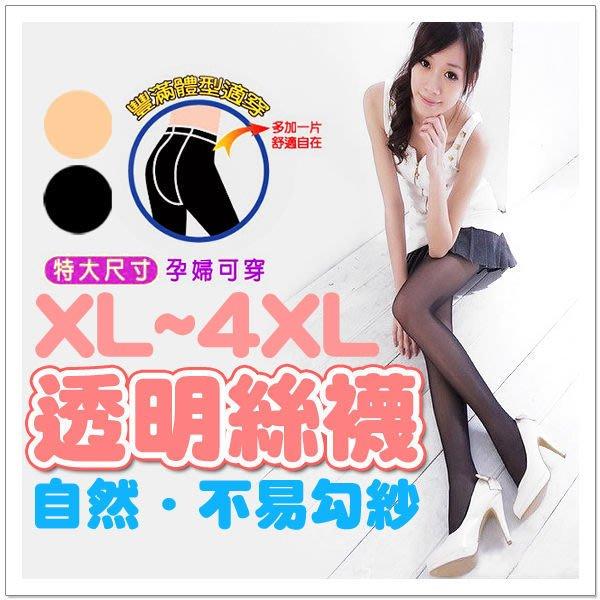 【摩邦比】台製加大大尺碼XL-4XL透明褲襪 大尺碼褲襪 孕婦襪 透膚絲襪 孕婦褲襪 不易勾紗