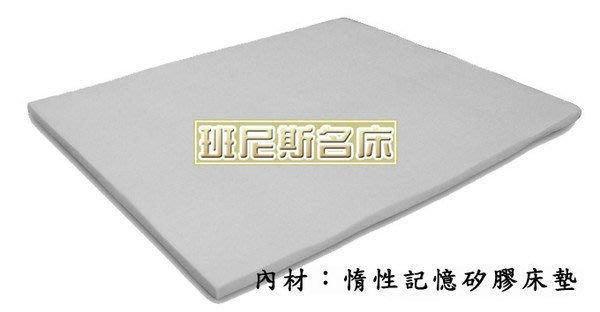 【班尼斯名床】~【〝全平面〞6尺雙人加大5公分(綿)惰性記憶矽膠床墊+3M吸濕排汗布套】