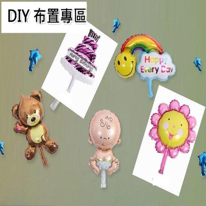 【塔克】彩虹 太陽花 小熊 寶寶 布置專屬 鋁箔氣球 空飄 氣球 氣球 任意搭配 氣球 生日派對佈置