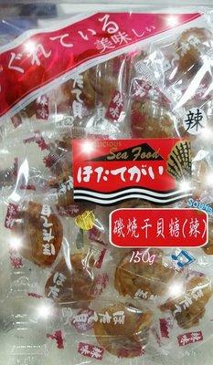 【連線】日本磯燒干貝糖(辣) 150g