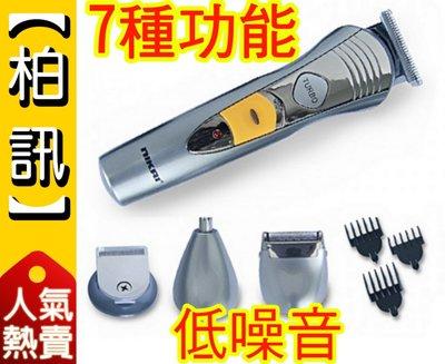 【7 in 1電動剪髮器!】鈦合金 NIKAI NK-580 電動理髮器剃頭刀剃刀電剪電推剪刮鬍刀理髮刀