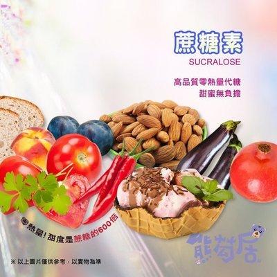 """熊芶居 """"蔗糖素(100G)"""" Sucralose 高品質 零熱量 代糖 甜蜜無負擔 另有 紐甜 赤藻醣醇"""