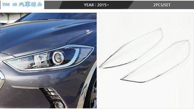 2017 NEW SUPER Elantra AD 鍍鉻大燈框
