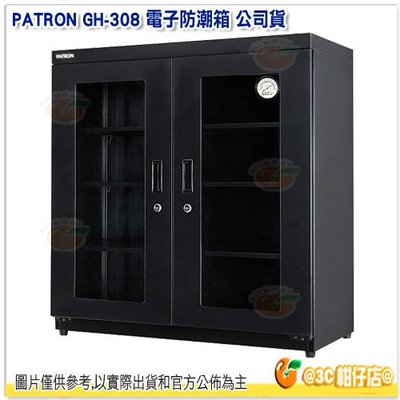 送淨化器+軟墊 寶藏閣 PATRON GH-308 大型防潮櫃 電子防潮箱 公司貨5年保 310L 雙門 適用相機器材