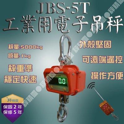 磅秤 電子秤 天車吊秤 JBS-5T 電子吊秤 超亮綠字LED顯示幕 --保固兩年【秤精靈】
