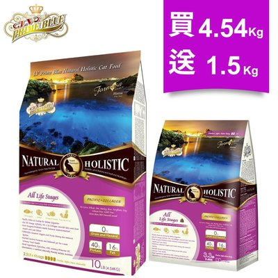 買就送【LV藍帶無穀濃縮】全齡貓 買4.5kg送1.5KG(太平洋魚類+膠原蔬果)