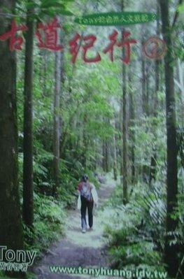 【赤兔馬書房】古道紀行---Tony的自然人文旅記系列1---作者親簽