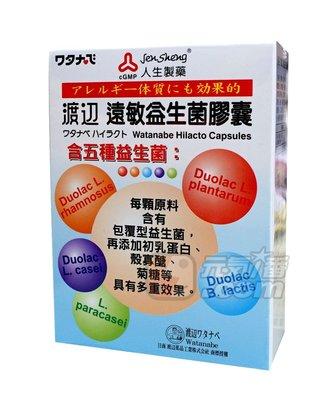 【元氣一番.com】『人生製藥』〈渡邊遠敏益生菌膠囊60入/盒〉◎每顆含包覆型益生菌◎