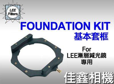 @佳鑫相機@(全新品)LEE Filter Holder基本套框 框架 濾鏡支架(適用100mm系統-漸層減光鏡/偏光鏡