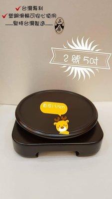 【二鹿傢俱館】聚寶盆專用 360度旋轉盤(2號 5寸)黃檜木 紅檜 龍柏 肖楠 牛樟 黑紫檀 福瓜 葫蘆 免運費