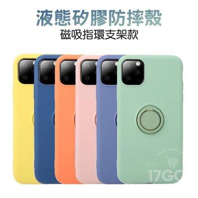 純色 液態矽膠 磁吸指環支架 防摔殼 蘋果 iPhone 11 7 8 XS MAX XR 手機殼 親膚手感 抗污防摔