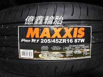 《億鑫輪胎》瑪吉斯 MAXXIS PRO R1 205/45/16 205/45R16 特價供應中