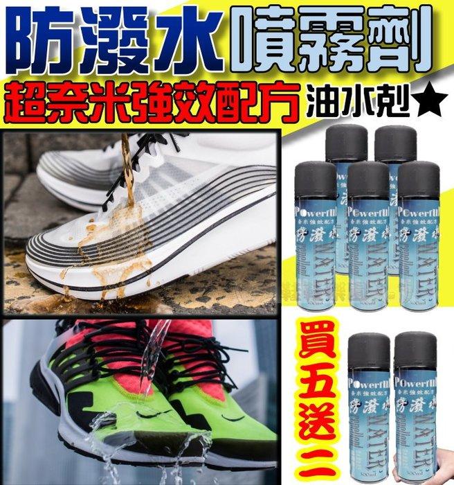 鞋鞋樂園-超取免運-防潑水噴霧劑(買5送2)-300ml-防水噴霧-抗油汙-耐髒-鍍膜-疏油-各類鞋-包-衣物-噴霧