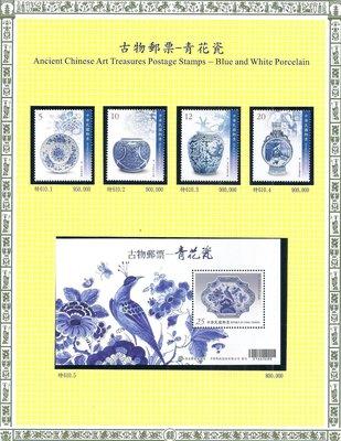 方連之友  103年活頁卡 特 610古物郵票–青花瓷 送西德護郵袋 VF
