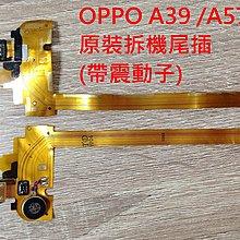 *電池達人* OPPO A57 A39 原廠拆機 尾插排線 帶震動子 尾插 尾插總成 充電孔 尾插小板