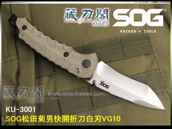《藏刀閣》SOG-(Kiku Assisted)松田菊男快開折刀(白刃)