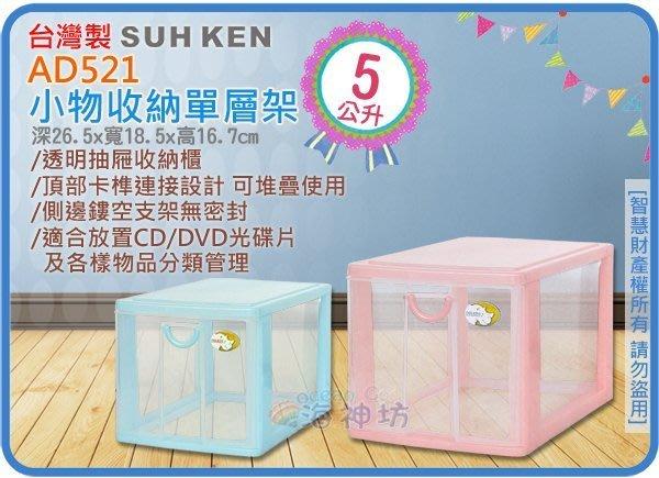 =海神坊=台灣製 AD521 小物收納架 單層櫃 連環細縫櫃 置物櫃 抽屜櫃 整理箱 分類箱5L 48入4000元免運