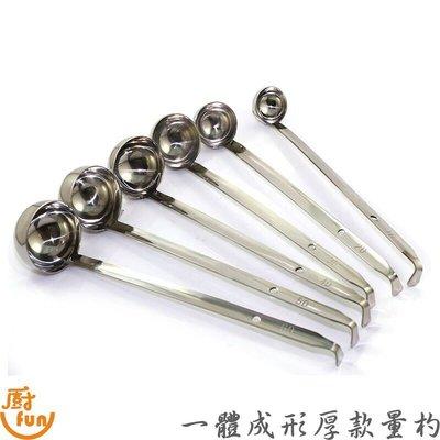 [現貨] 量杓 360cc 不鏽鋼量杓 一體成型加厚量杓 糖杓 湯杓 酒杓