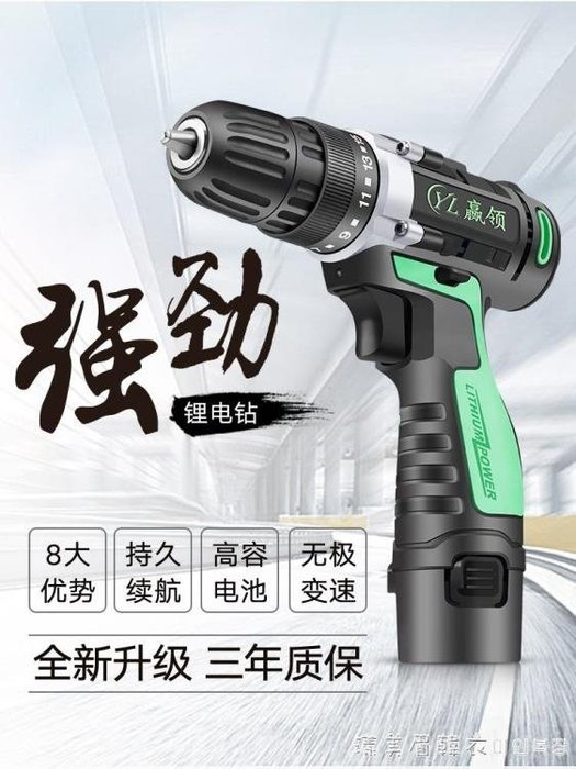 德國充電式鋰電無線電動手電鉆手槍鉆手鉆小電鉆螺絲刀家用12V25V 220vNMS