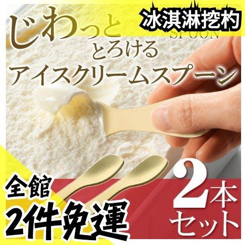 【冰淇淋挖杓 兩件組】空運 日本 ICE CREAM SPOON 雪糕 刨冰 ㄘㄨㄚˋ冰 冰淇淋湯匙【水貨碼頭】