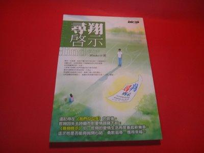 【愛悅二手書坊 10-19】 尋翔啟示   Hinder/著     商周出版
