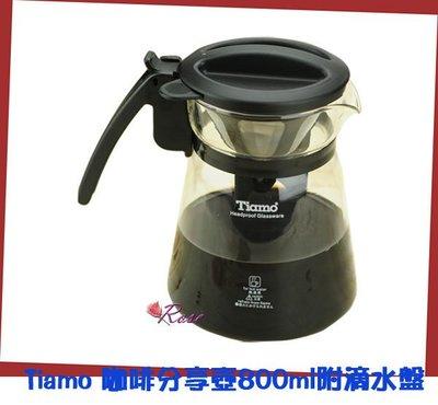 【ROSE 玫瑰咖啡館】Tiamo 耐熱玻璃 咖啡壺 分享壺 800ml ..大容量