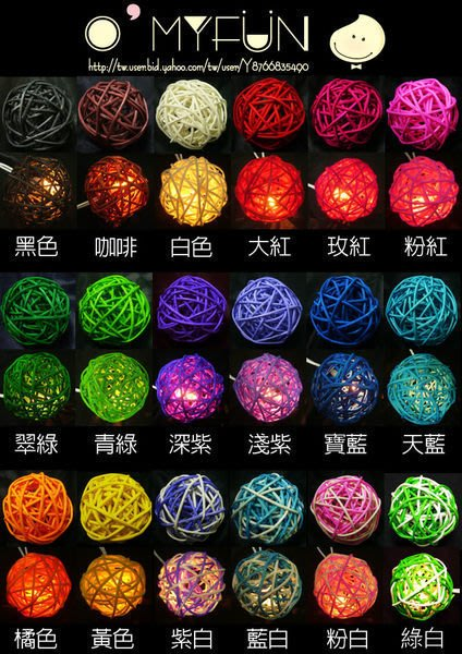 【OMYFUN創意燈飾】《藤球燈串-隨意配》 交換禮物/DIY燈/情人節禮物/犀利人妻/籐球/串燈