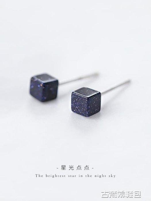 耳環 925純銀星辰藍砂石方塊耳釘蔚藍色耳飾夢幻小耳骨耳墜