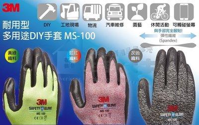 《現貨/附發票》3M MS-100 耐用型 多用途 DIY手套