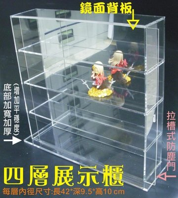 長田{壓克力專賣店} 玩具展示櫃 聖鬥士展示盒 鋼彈收藏箱 假面騎士罩 變形金剛展示架 模型櫃 展示櫃 壓克力櫃