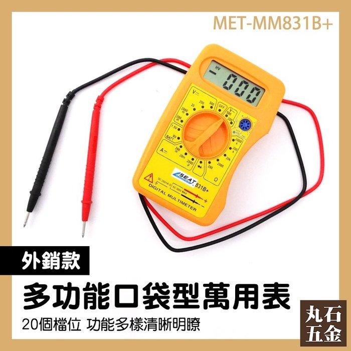 口袋型萬用表 測試電流 數位電錶 迷你 MET-MM831B+ 自動測量 電工