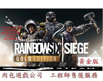 PC版 官方正版 肉包 Six Siege STEAM 虹彩六號 黃金版 主程式包含1代+2代 特勤幹員+ 5代 季票