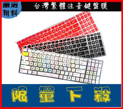 多色 MSI GE62VR GE62MVR GE63 GE63VR 6RF 7RF 鍵盤膜 鍵盤保護膜 鍵盤套 繁體注音 苗栗縣