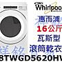 福利品祥銘Whirlpool惠而浦16公斤快烘瓦斯型...